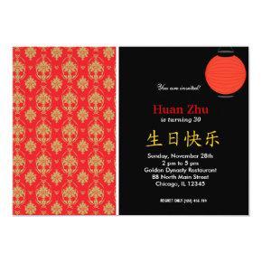Chinese Birthday theme Invitation